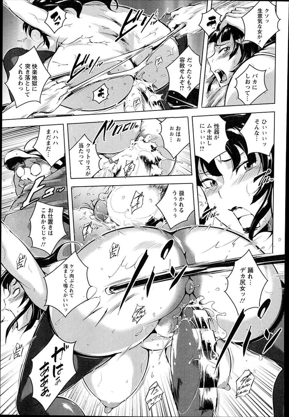 【エロ漫画】盗みを働いた女が機械に拘束されて二穴ファックお仕置きレイプwww