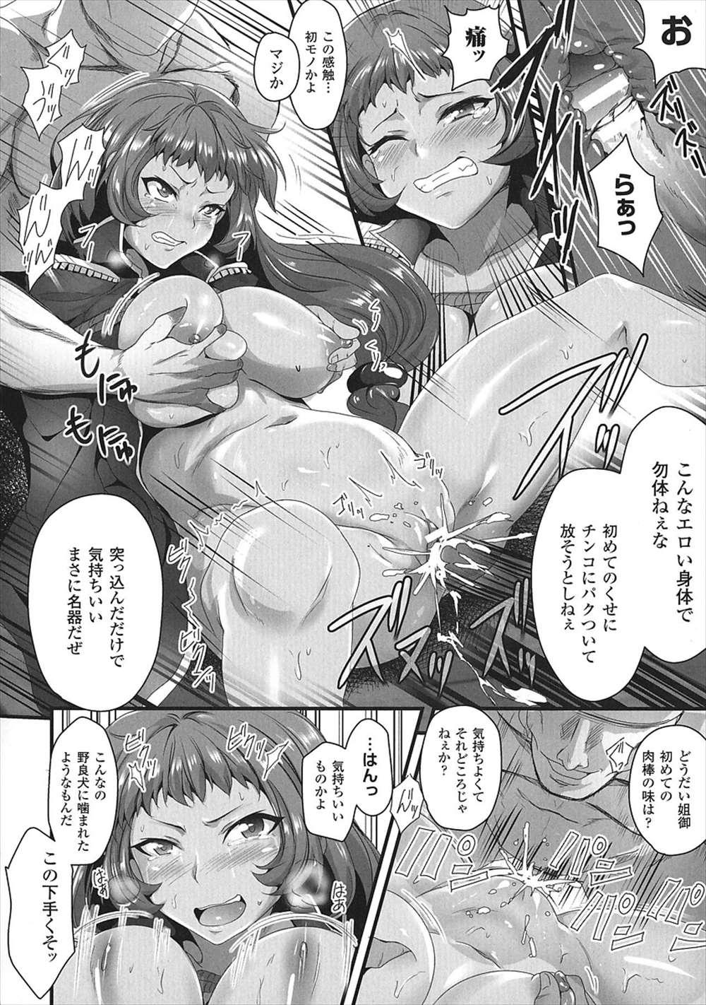 【エロ漫画】女だけの海賊団が拘束されて輪姦乱交レイプ、ザーメンまみれの肉便器にwww