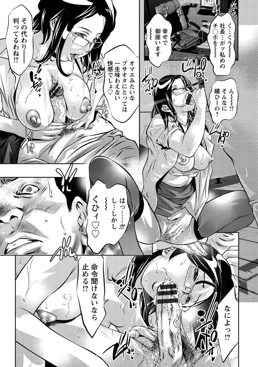 【エロ漫画】女社長と部下がセックスしているのが他の男たちに見つかって仲良く輪姦乱交するww