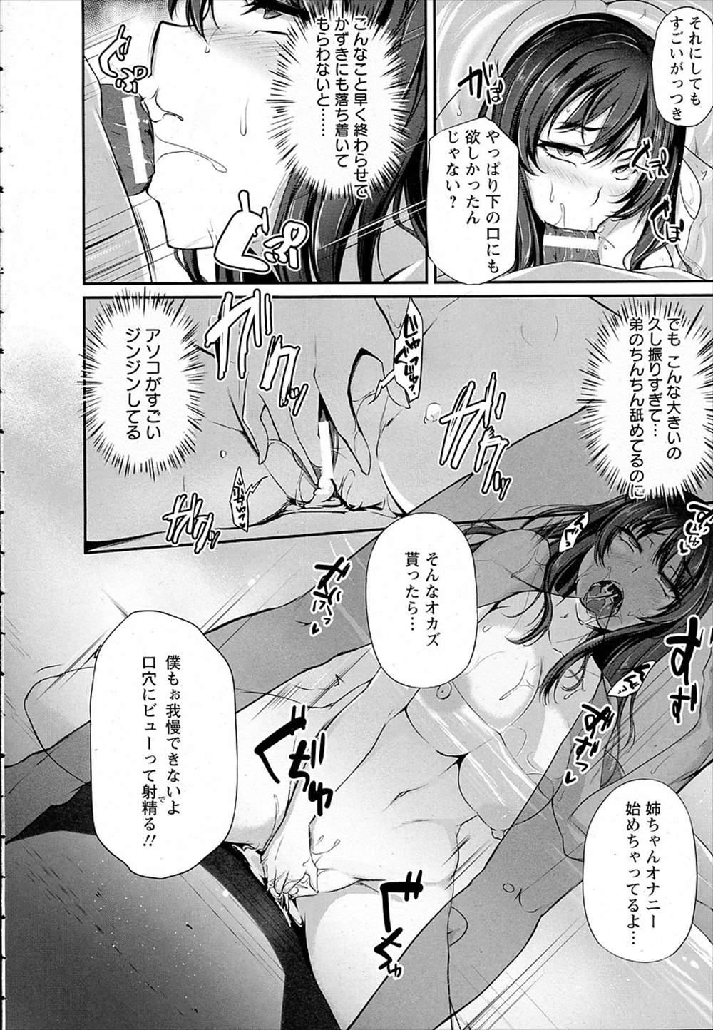 【エロ漫画】人妻熟女の姉が実の弟と近親相姦して調教されていく…www