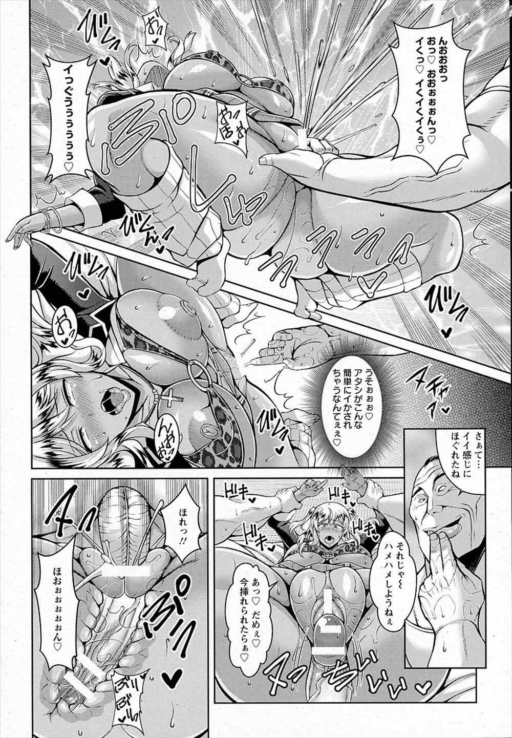 【エロ漫画】万引きを教師に盗撮されたギャルビッチJKが脅迫レイプされて調教肉便器になってしまうwww