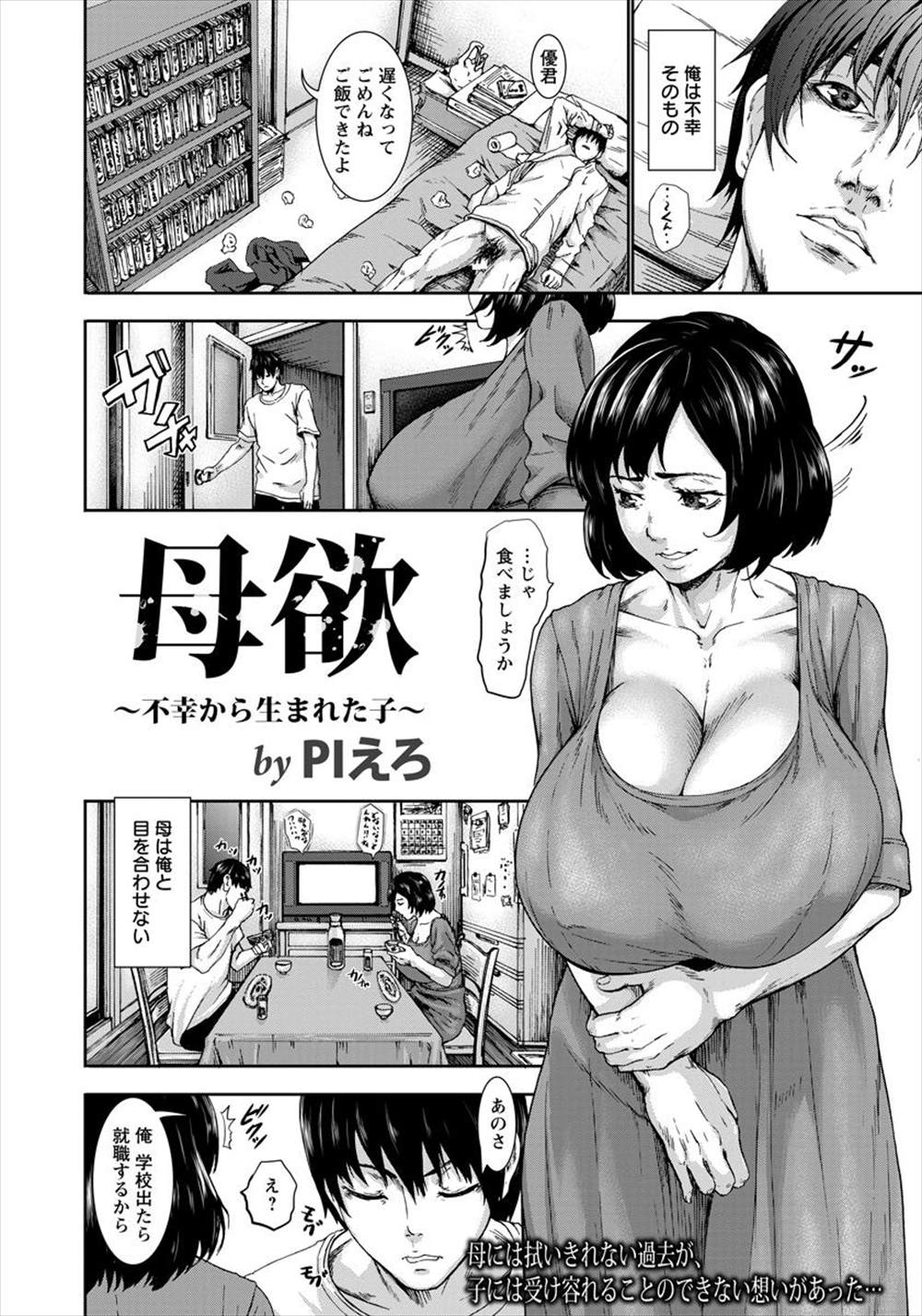 【エロ漫画】強姦されて生まれた男が母親と近親相姦してしまう…