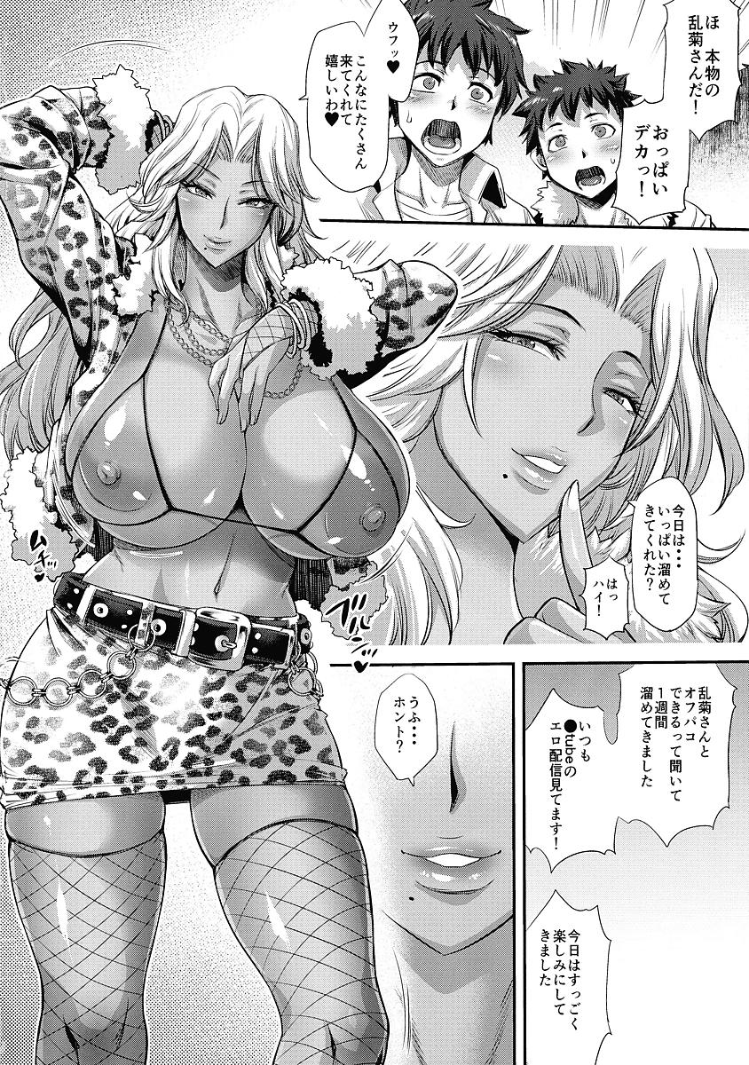 【エロ同人誌】ふたなりチンポつきの乱菊さんが輪姦乱交パーティ開いてるww【BLEACH】