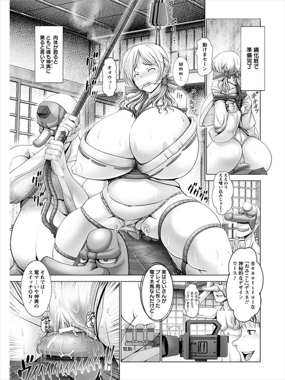 【エロ漫画】何も知らない外人を三角木馬に乗せて調教レイプする男たちww