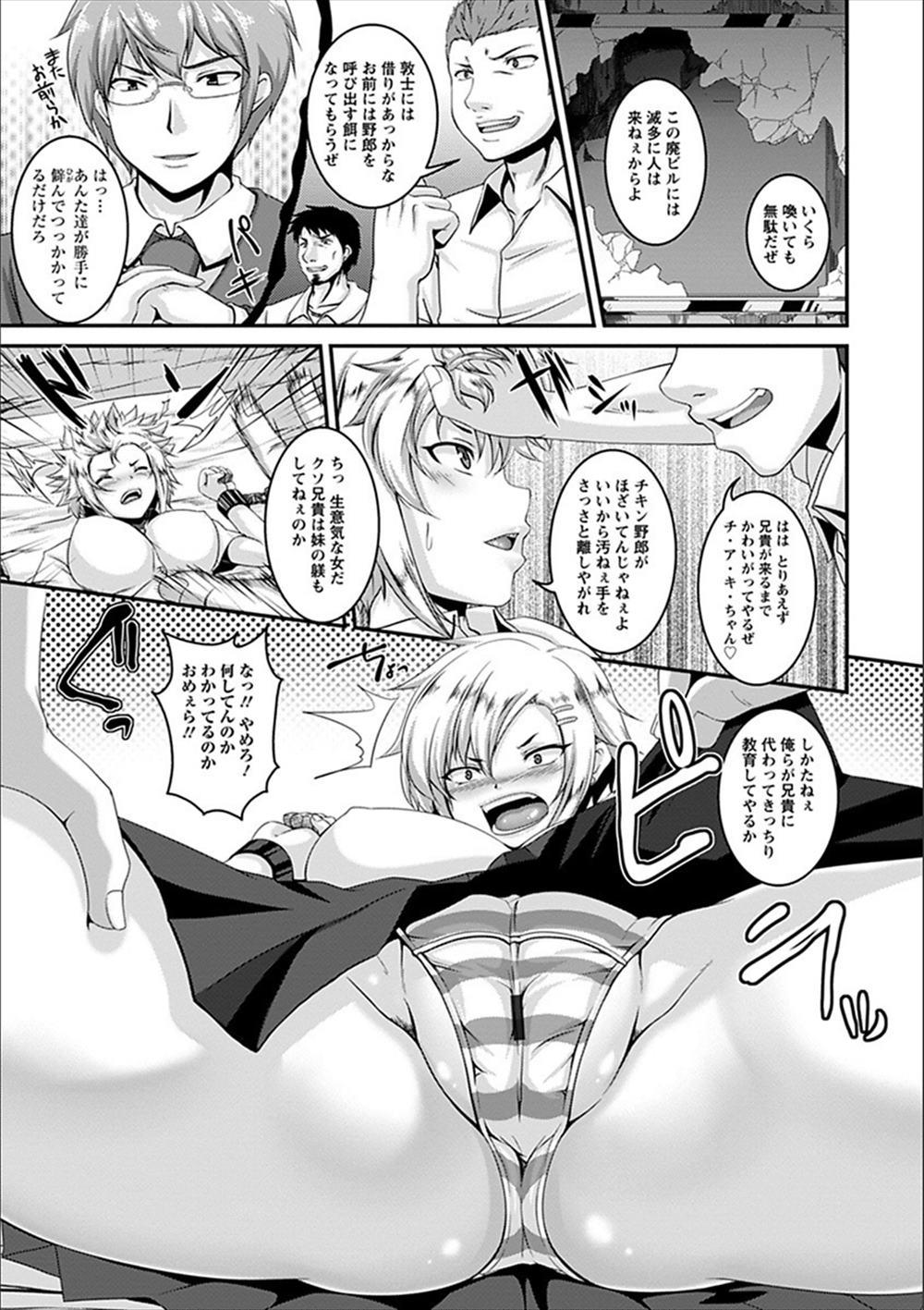 【エロ漫画】ブラコン妹が不良に絡まれて拘束薬漬けレイプされ肉便器に…