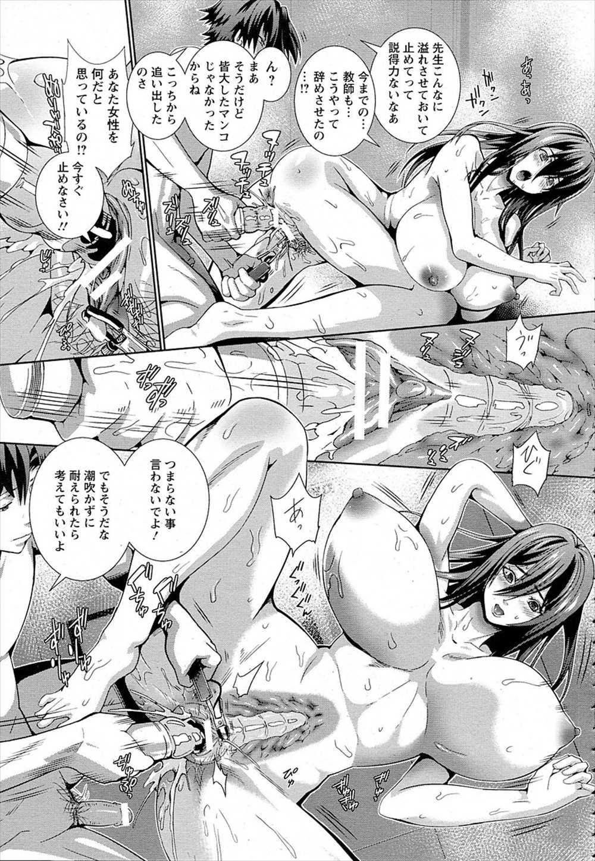 【エロ漫画】家庭教師の巨乳女が生徒にクリ責めされて陵辱レイプされてしまうwww
