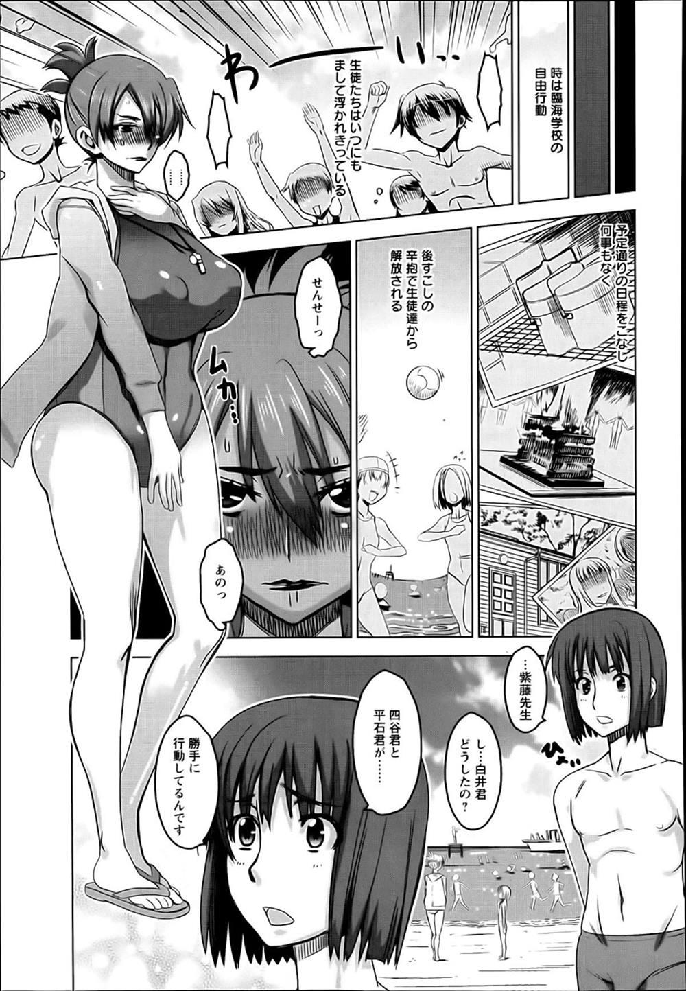 【エロ漫画】ショタ生徒からセクハラされ輪姦乱交レイプされる巨乳水着女www