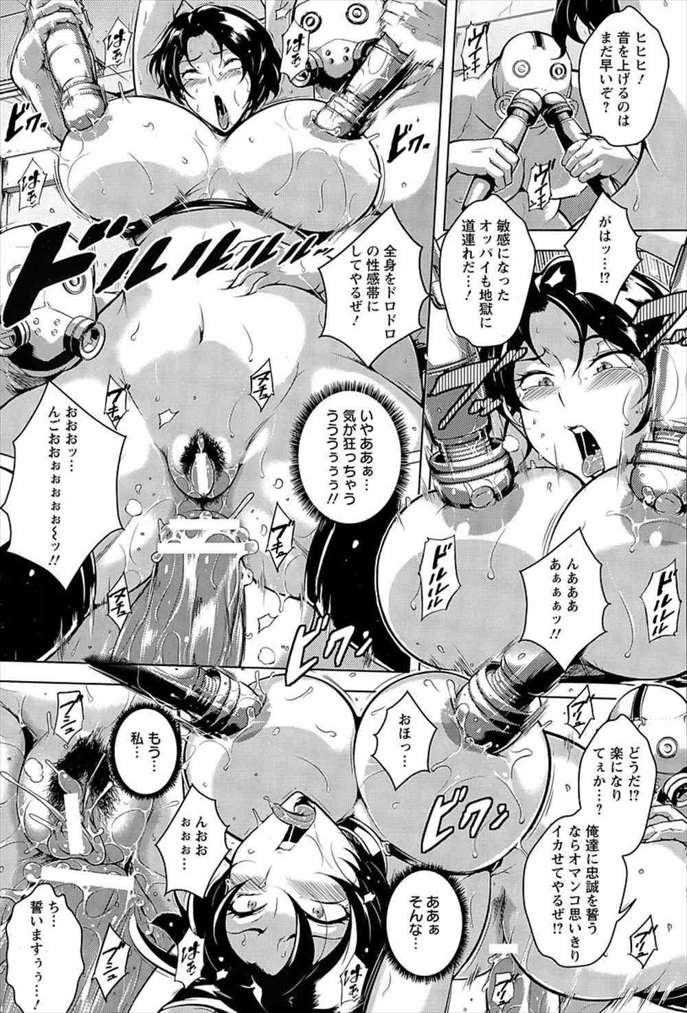 【エロ漫画】宙吊り拘束された爆乳女が男たちに二穴ファック陵辱レイプでザーメンまみれにwww