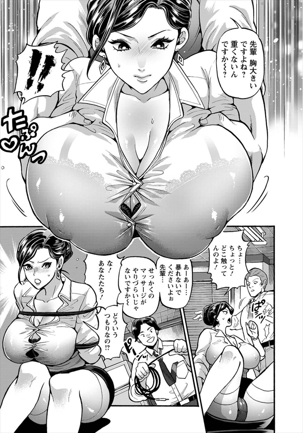 【エロ漫画】生意気な女上司にセクハラして輪姦乱交レイプ、性奴隷にしてしまった部下たちwww