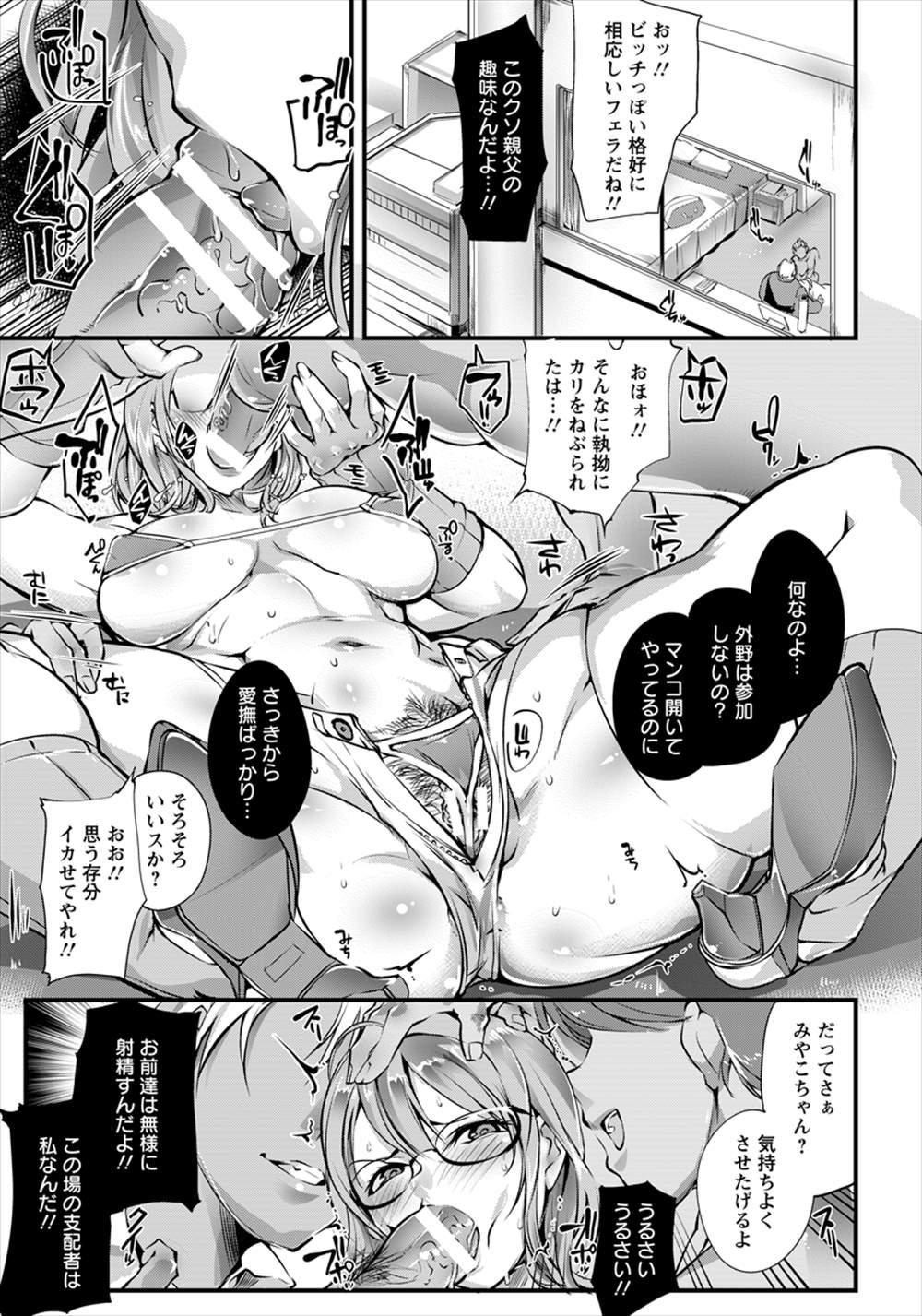 【エロ漫画】借金まみれの勝ち気な風俗嬢が変態オヤジに輪姦乱交調教レイプされてアヘ顔にww