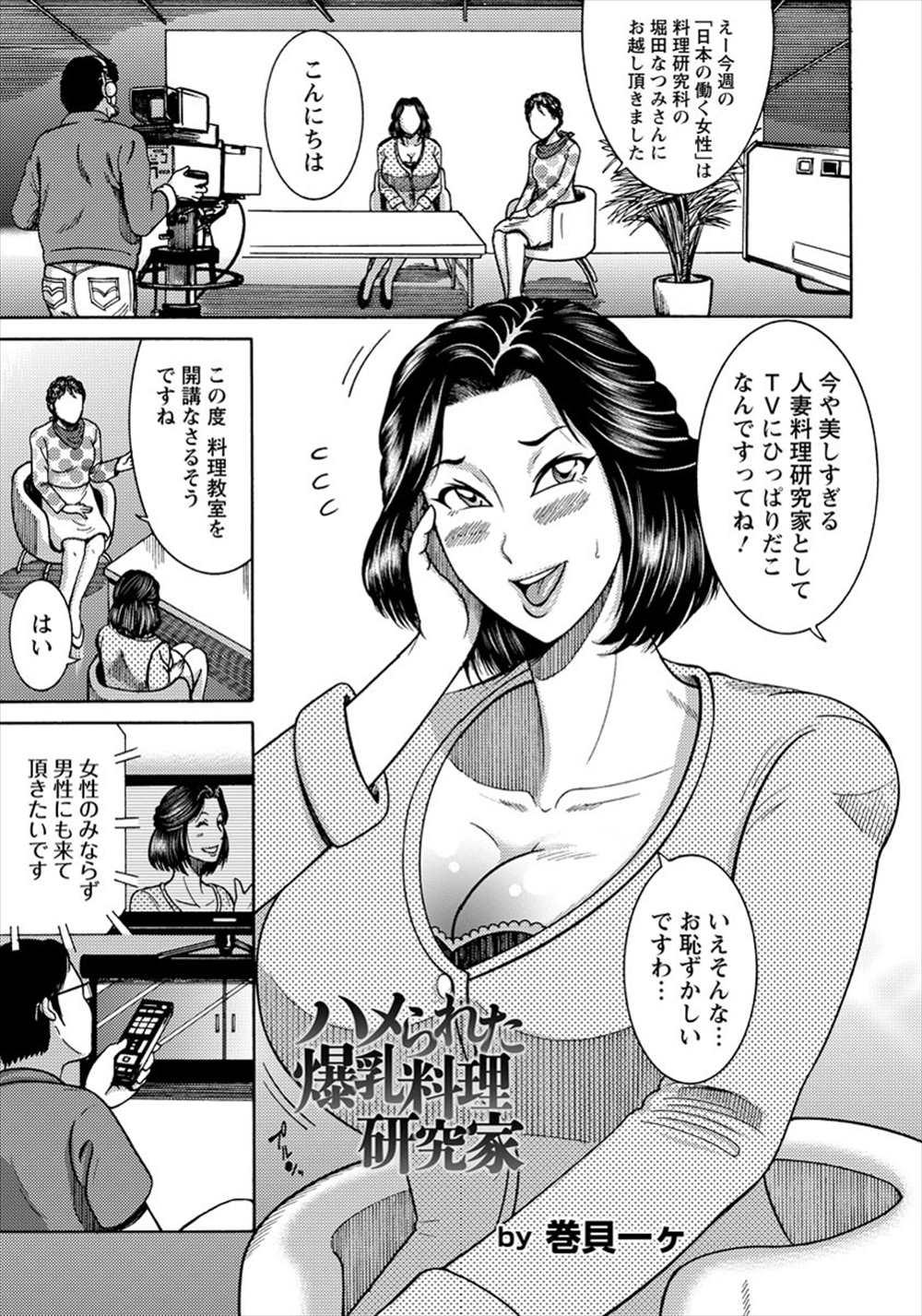 【エロ漫画】ショタ生徒に手を出した人妻料理家ビッチが脅迫されて輪姦乱交性奴隷に…