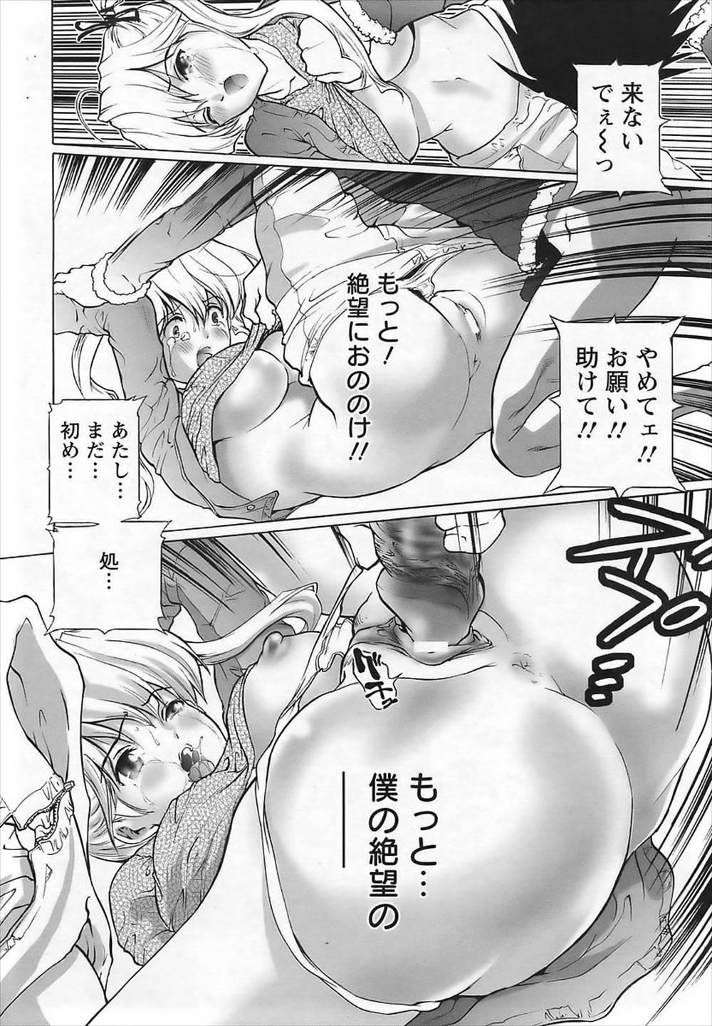 【エロ漫画】雪山で遭難した男女…いじめっ子の女に襲いかかり陵辱レイプしてしまうww