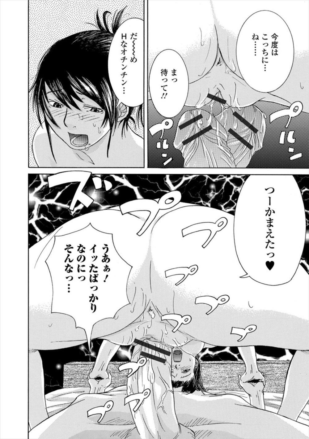 【エロ漫画】息子が母の下着でオナニーしているのがバレてしまって誘惑されて近親相姦しちゃうwww