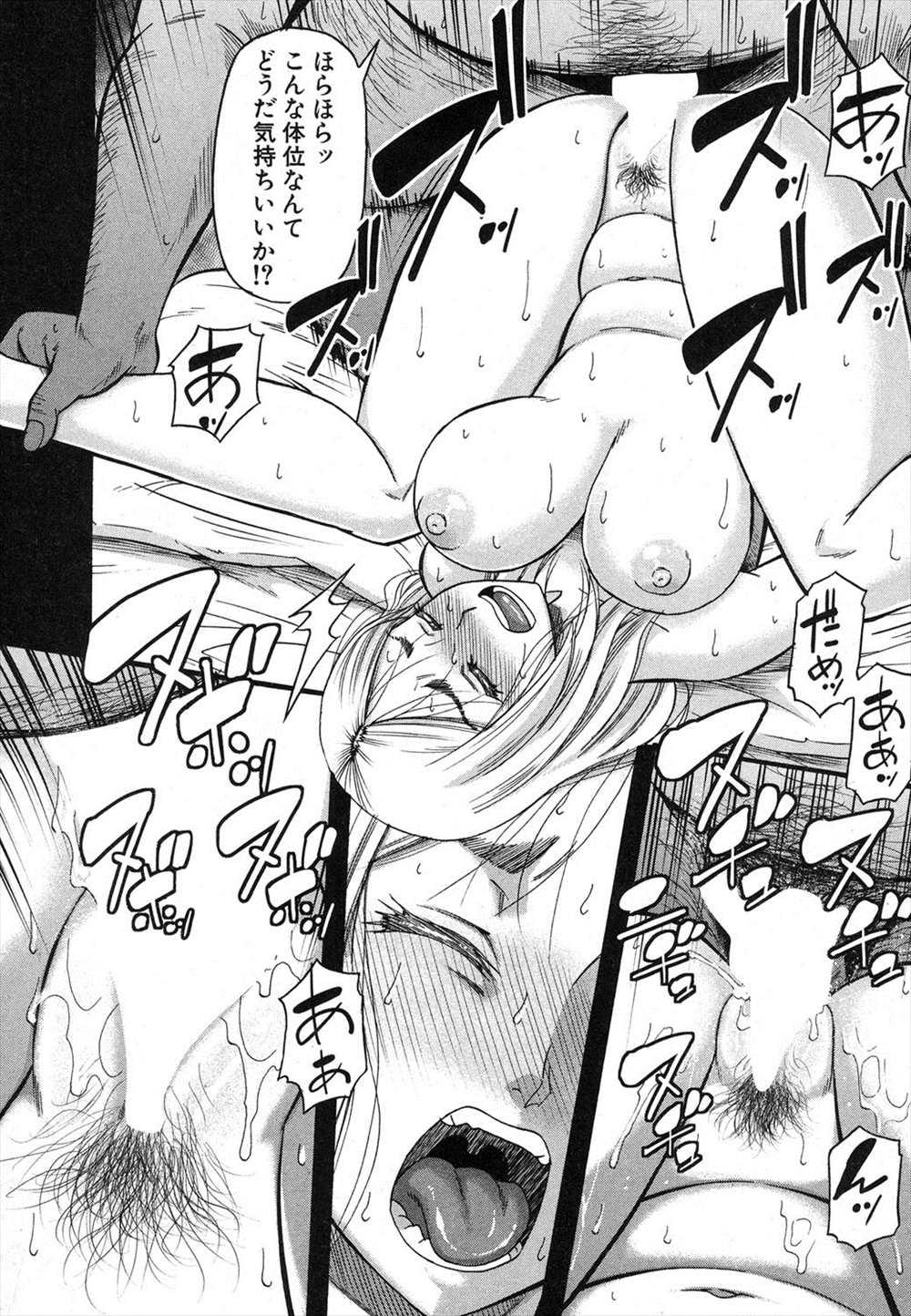 【エロ漫画】世界一のチンコを持っている男が女上司や先輩の女をNTRレイプしまくっているwww