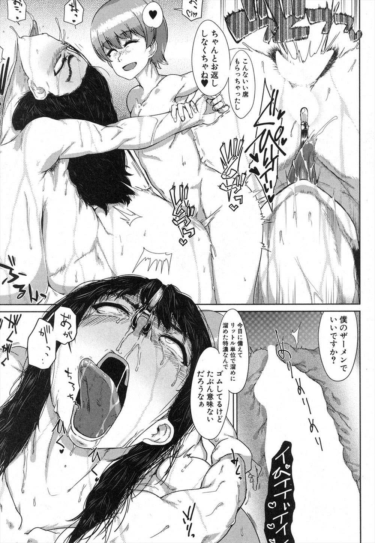 【エロ漫画】巨乳先輩JKとショタ後輩がつきあった…デートに大量の大人の玩具を持ってきた彼氏に豚鼻性奴隷調教されてしまうwww