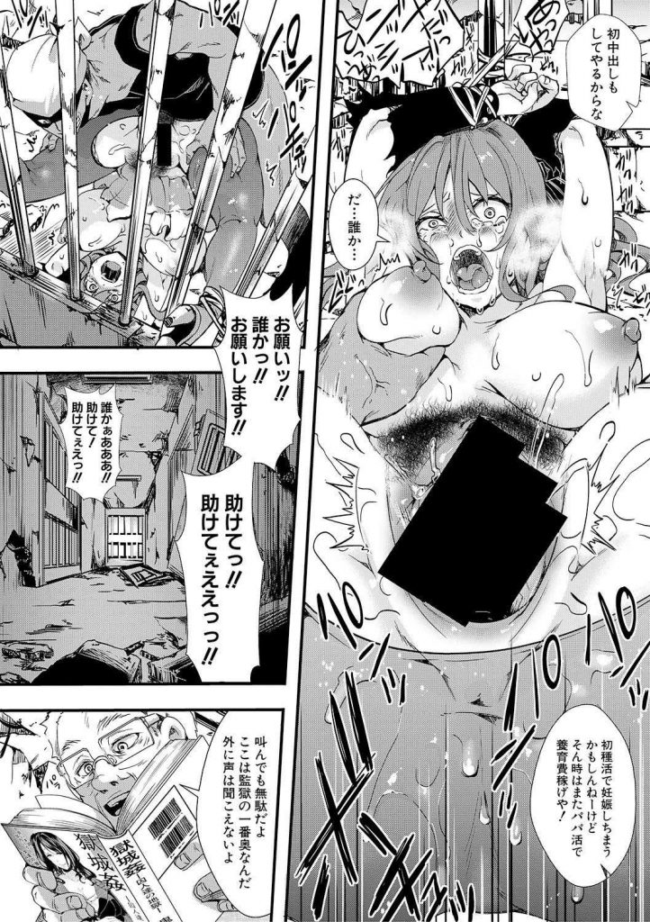 【エロ漫画】パパ活始めちゃったJKが鬼畜オジサンについていって廃墟に監禁され陵辱レイプされてしまうwww