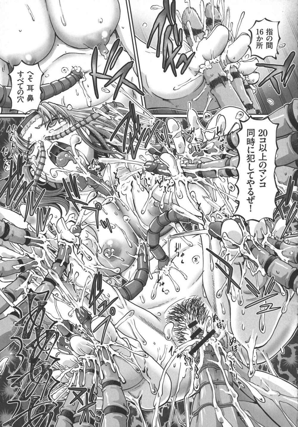 【エロ漫画】洗脳されてノーパン露出青姦セックスするくノ一!妹分のくノ一も拘束されて生やされた巨根で子宮貫くレズプレイ!