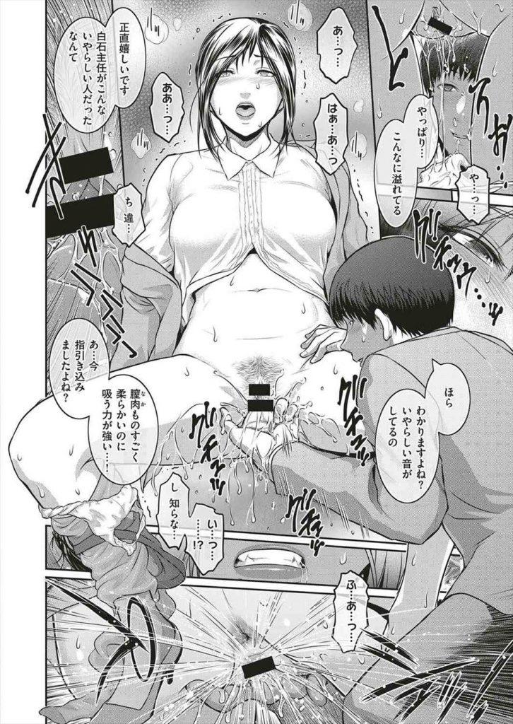 【エロ漫画】部下の男と満員電車で密着した人妻熟女が発情してNTR不倫セックスしてしまうww