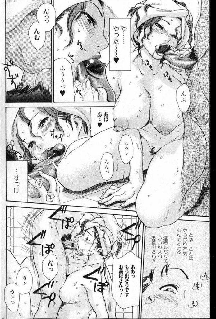 【エロ漫画】彼女が旅行に行っている間に彼女の母親とNTR不倫セックスしている彼氏www