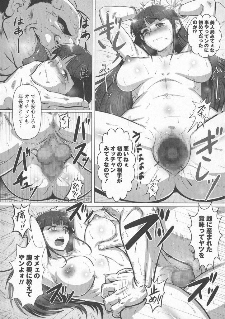 【エロ漫画】援交でおやじ狩りをしていたJKが逆に捕まってしまい、鬼畜オヤジに調教レイプされて腹ボテ出産しながら種付けされるww