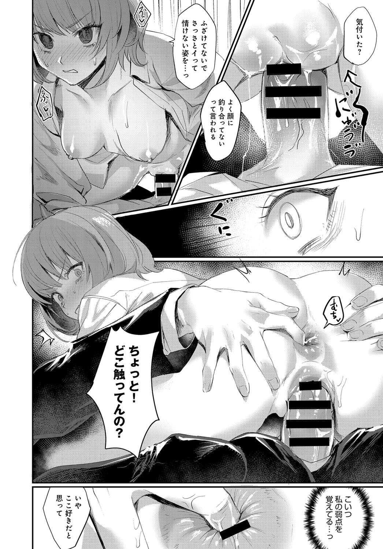 【エロ漫画】男たちのザーメン搾り取る女王様系JKが元彼に再調教されアナルファックで乱交するようにww