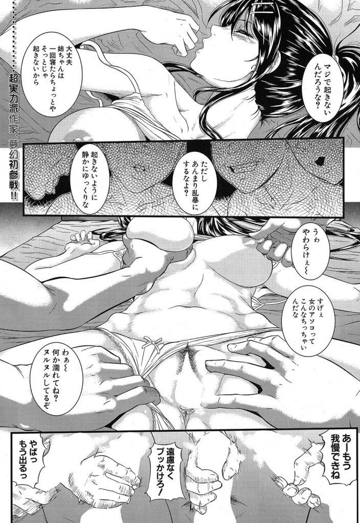 【エロ漫画】エロに興味を持ち出した弟とその友達が眠っている姉を輪姦乱交レイプする