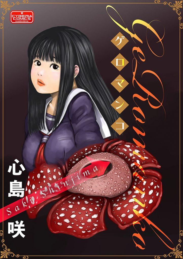 【エロ漫画】クラスでも美女のJKのグロマンコ見せつけられた童貞男子が筆おろし陵辱レイプしちゃうww