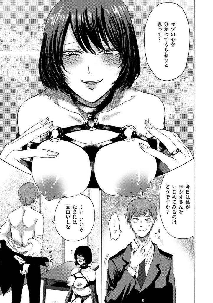 【エロ漫画】ドMな人妻が旦那にマゾを理解してほしくて旦那とSMプレイで逆レイプ!女王様プレイしちゃいますwww