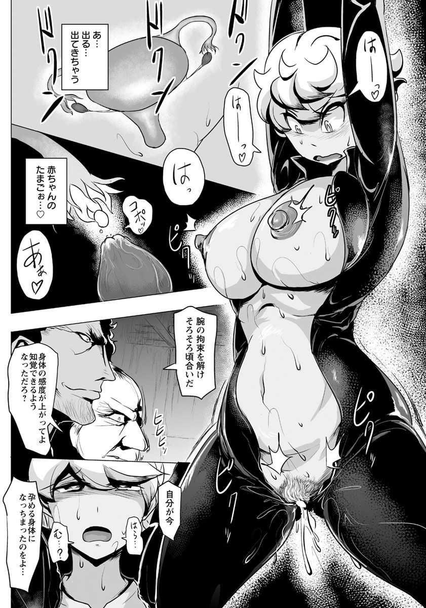 【エロ漫画】マフィアにヤク漬けにされてしまった爆乳探偵!激しく犯された末にみずから乳牛奴隷宣言www