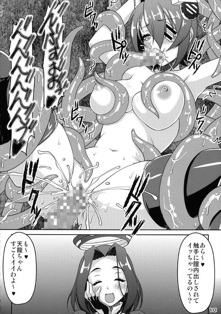 【エロ同人誌】龍田に触手が入った最新のドックに入れられ、触手が体に巻きつき乳首とオマンコを弄られて快楽に溺れ、ふたなりになった天龍は龍田と生ハメしてアヘ堕ち【艦隊これくしょん -艦これ-】