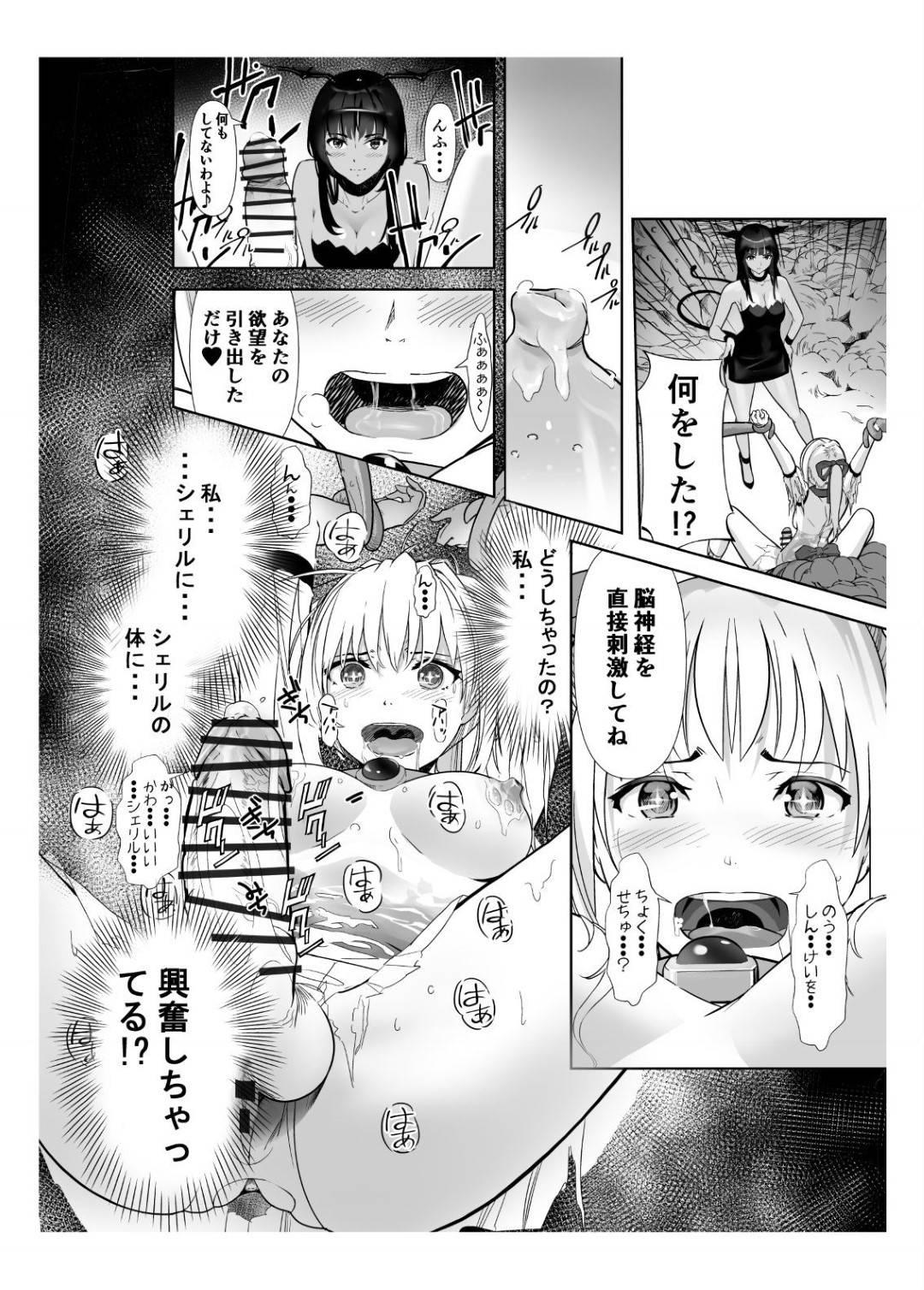 【エロ同人誌】淫魔のアジトで目を覚ましたふたなりの姫のアリス。状況を飲めないまま彼女は触手に身体を縛り付けられて犯されてしまう!更に目の前に女淫魔が現れ、彼女に更に手コキ責めをされてしまう。【オリジナル】