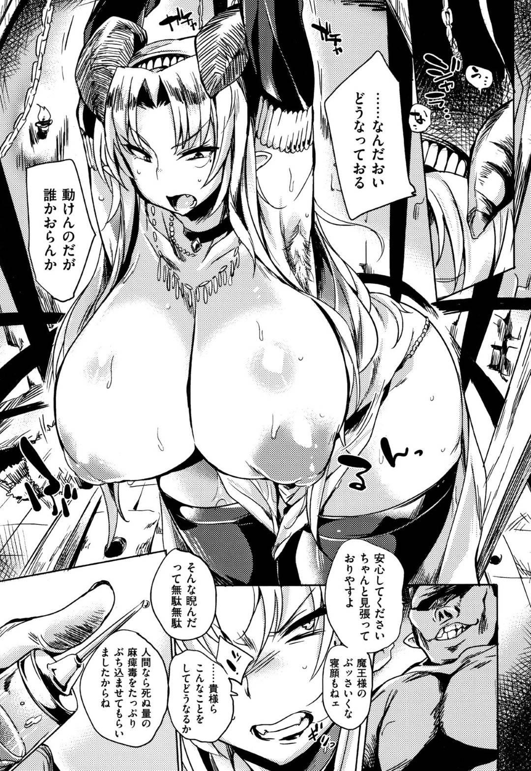 【エロ同人誌】部下のオークたちの怒りを買ってしまった高飛車な女魔王。拘束されてしまった彼女は媚薬を注入され、オークのデカマラで調教セックスを受ける事になってしまう。【オリジナル】