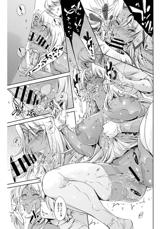 【エロ同人誌】戦中なのに人間の男に呼び出されて調教されるイングリッド。トイレで朝の性処理をさせられたあと生配信しながら調教レイプされ男達に輪姦されて連続中出し乱交セックスで二穴犯され快楽堕ち【対魔忍アサギ】