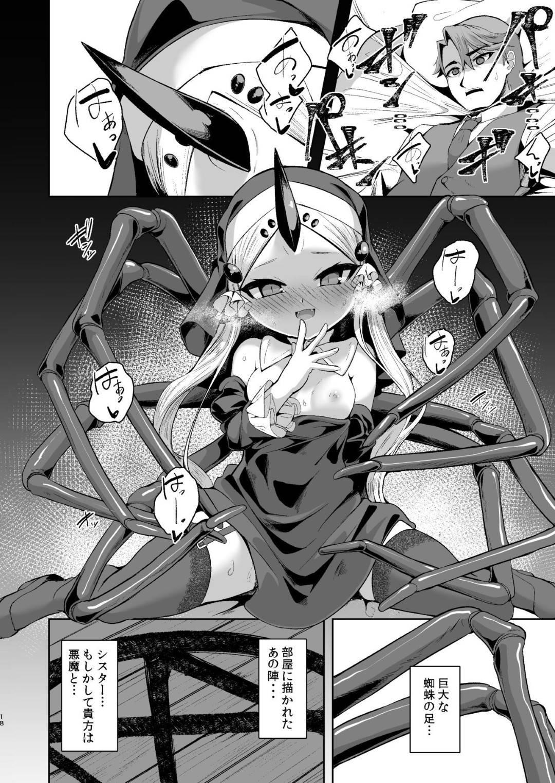 【エロ同人誌】蜘蛛の悪魔と契約して好きな男を拘束し逆レイプする美少女ロリシスター。パイパンまんこで騎乗位生挿入し腰を振り続けて連続中出しイチャラブセックスして精液を搾り取る【オリジナル】