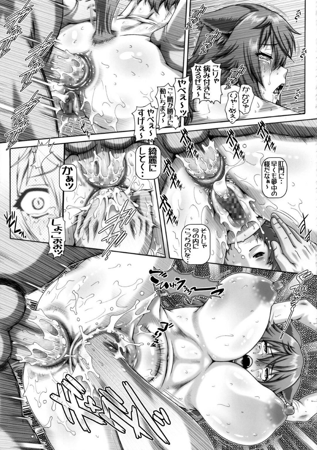 【エロ同人誌】村のために壁尻風俗で身体を売る爆乳美熟女ケモ耳母。男たちに後ろから激しく犯されてイキまくり、友達と一緒に来た息子にまでハメられ二穴同時連続中出しセックスでアヘ顔絶頂堕ち【オリジナル/C97】