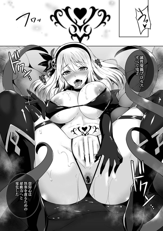 【エロ同人誌】副団長に裏切られて邪宗教の触手モンスターに襲われた巨乳美人騎士団長。全身触手責めにされて潮吹きアクメしてしまい、穴という穴を連続種付け陵辱レイプされて淫乱雌堕ちしてしまう【オリジナル】