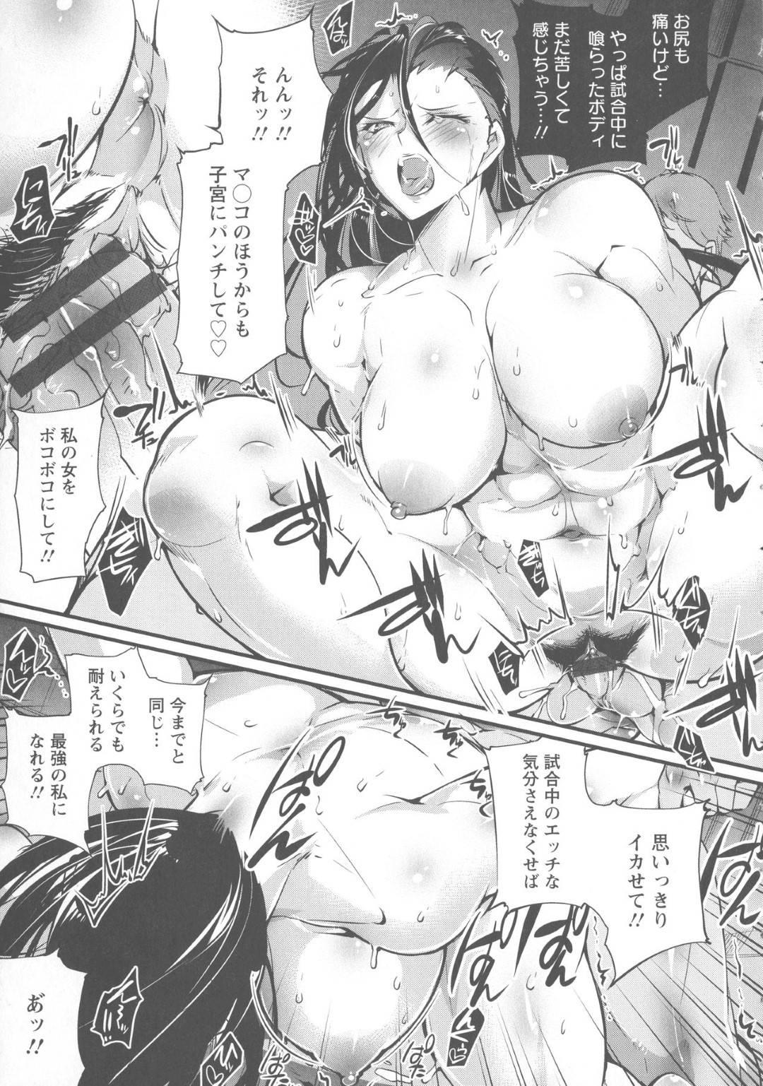 【エロ同人誌】痛めつけられることに快感を得る淫乱ドM女ボクサー。トレーナーの男子にスパンキングされながら激しく犯されてイキまくり、腹パンされながら種付けされて絶頂する【オリジナル】