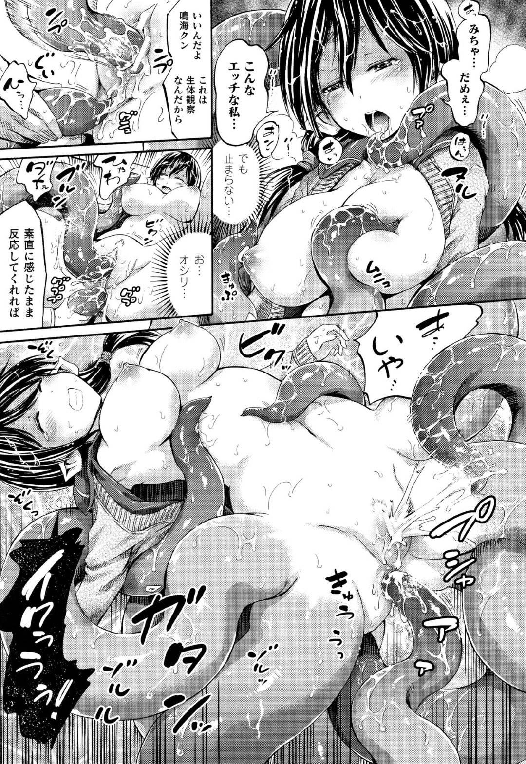 【エロ同人誌】撮影した女子をモンスター化できるアプリを使って生物部の先輩男子たちに下半身をタコにされてしまった美少女JK。興奮する先輩たちにタコ足を触られてイッてしまい手マンやクンニされたあと生ハメ乱交異種セックスして三穴同時種付けに絶頂しまくる【オリジナル】