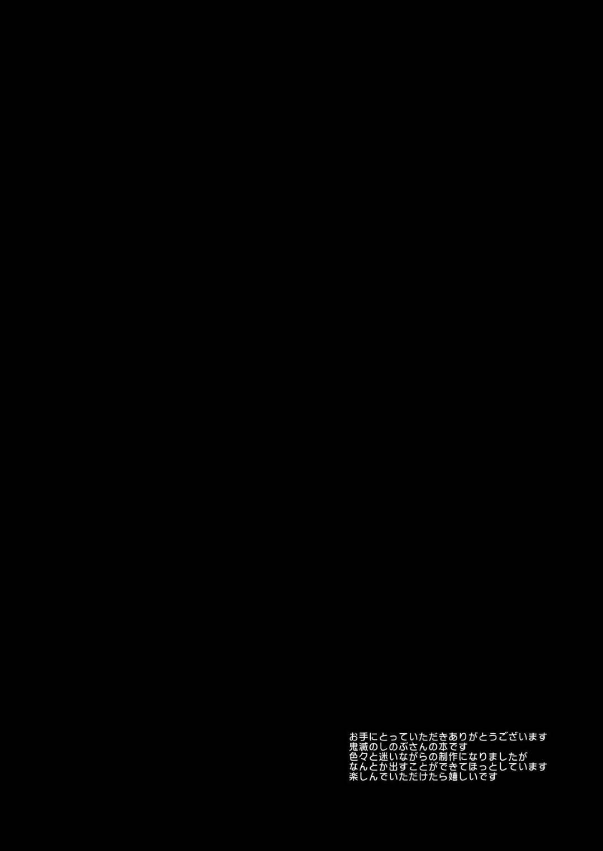 【エロ同人誌】鬼畜な男たちに拉致拘束されて襲われたしのぶ。口枷をされたまま鞭で尻を打たれクンニされたあと交代で輪姦され二穴同時生ハメ中出し乱交レイプで陵辱アクメ堕ち【鬼滅の刃】