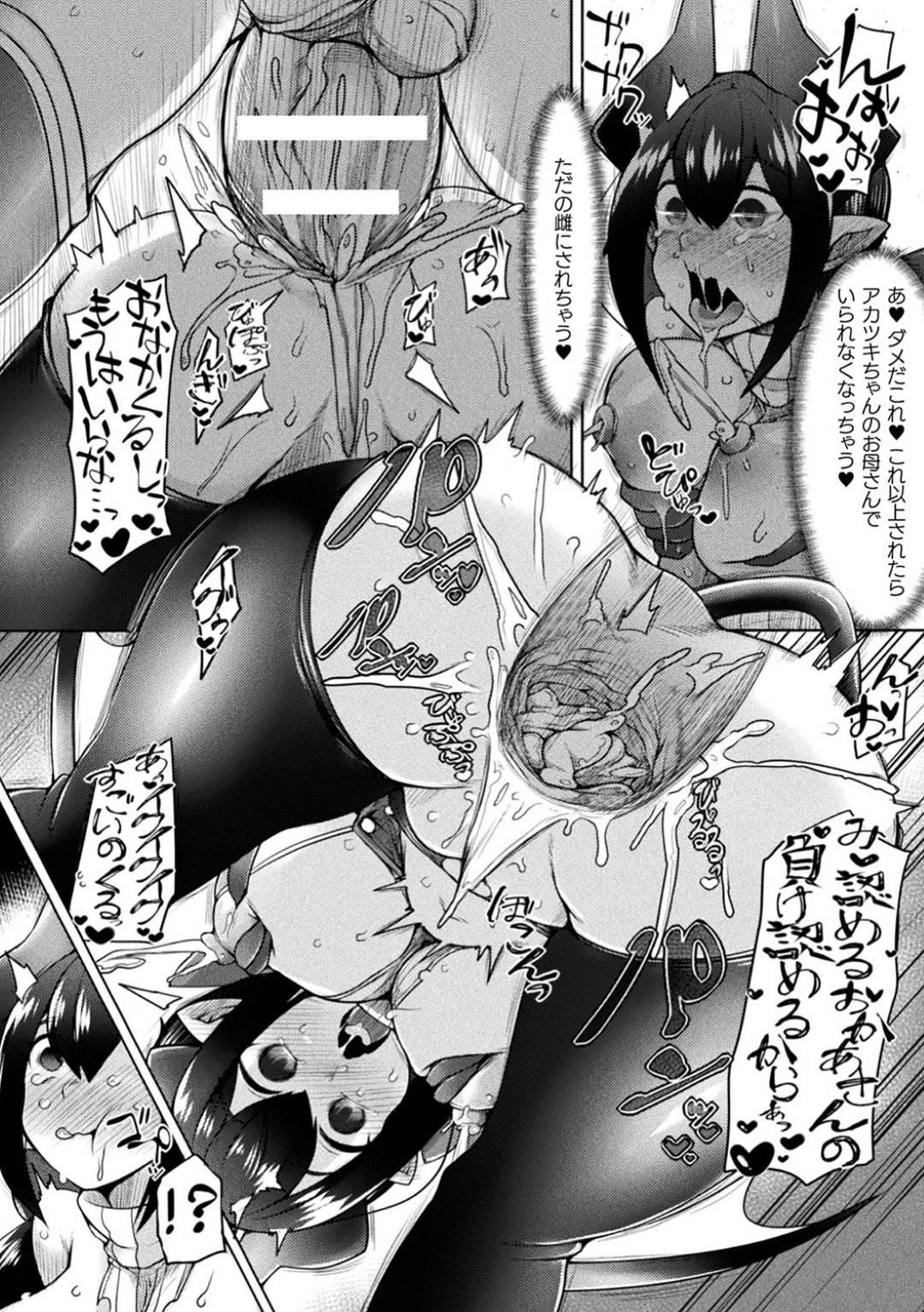 【エロ同人誌】現役魔王の娘が心配で面倒を見に来た前魔王の爆乳母親。反抗した娘にふたなりちんぽを生やして強制セックス勝負を始めるも、娘に激しく犯されてしまい両穴激しい生ハメ中出しレイプされて娘ちんぽにアヘ絶頂堕ち【オリジナル】