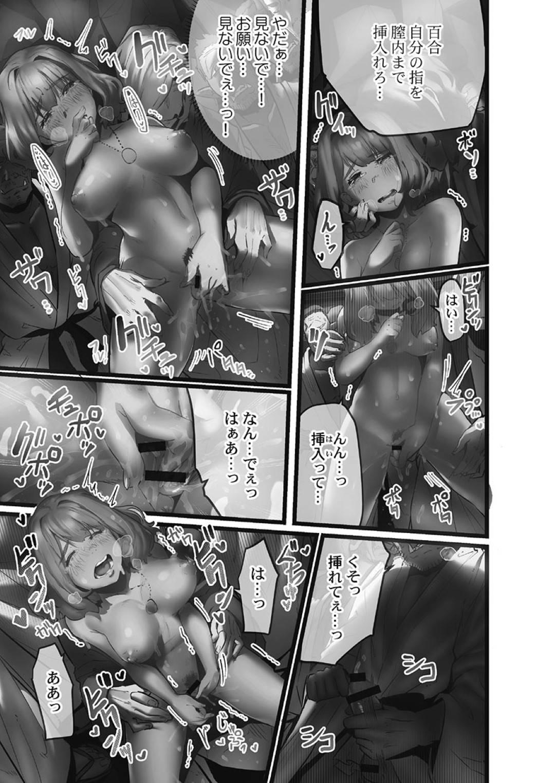 【エロ同人誌】自分を助けに来た友達が鬼たちに激しく輪姦されるのを助けようとする美少女巫女。突然現れたヤリチン狐男にサポートしてもらうことになるが、代わりに身体を要求されて風呂で激しく手マンされたあと、鬼たちの前で公開オナニーさせられ連続絶頂してしまう【オリジナル】