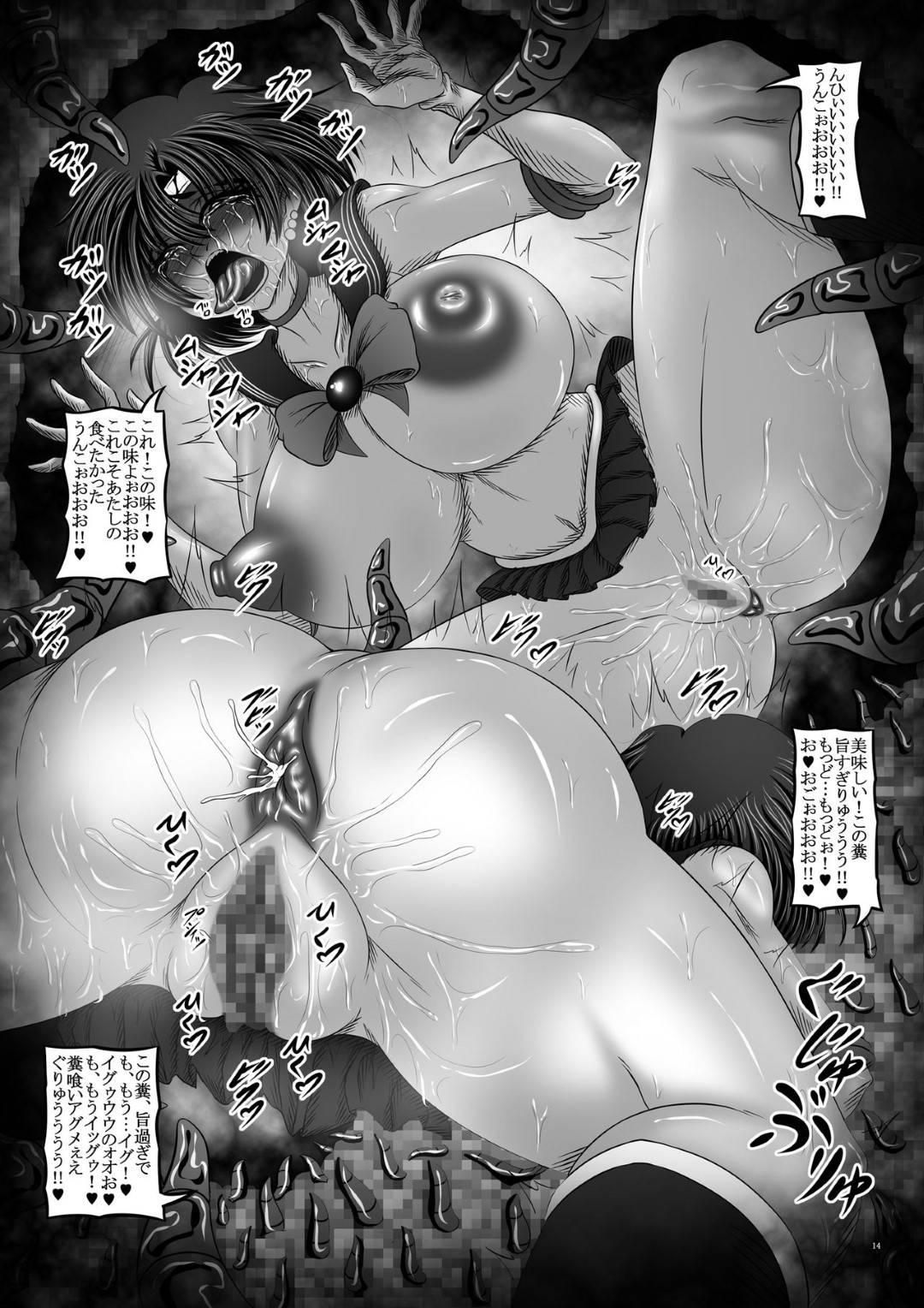 【エロ同人誌】変態痴女妖魔に謎の触手生物を食わされて身体を開発され、うんこを食べるのが好きになってしまったセーラーマーキュリー。トイレにこもってうんこを食いまくり、うさぎにも脱糞させて二穴同時触手レイプで変態淫乱痴女堕ちしてしまう【セーラームーン】