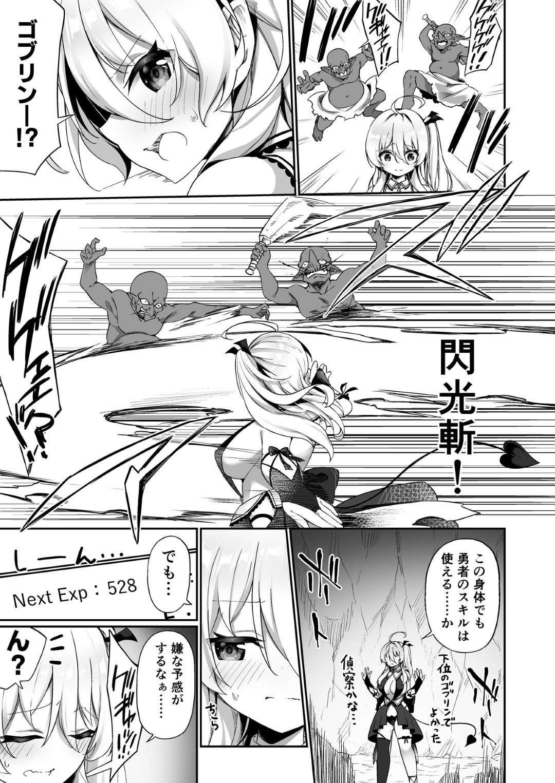 【エロ同人誌】魔王に倒されて女体化&サキュバスにされてしまった勇者。レベルを上げるために冒険者の男たちに次々と逆レイプしていき、連続強制中出し異種セックスしてビッチ淫魔堕ち【オリジナル】