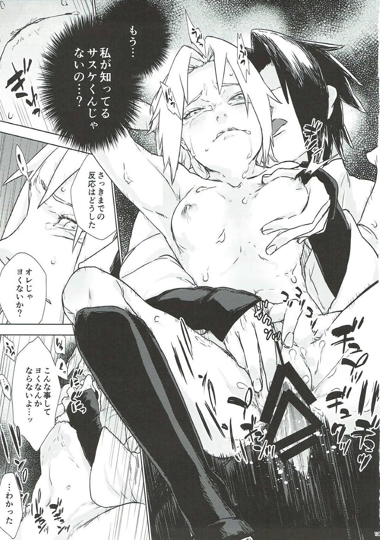 【エロ同人誌】洞窟で触手生物に襲われたサクラ。乳首責めされながら膣内を犯されて感じまくっていたら、それを止めに入ったサスケにも無理やり犯されてしまい、激しい生ハメ中出し調教レイプでドSな責めに絶頂してしまう【ナルト-NARUTO-】