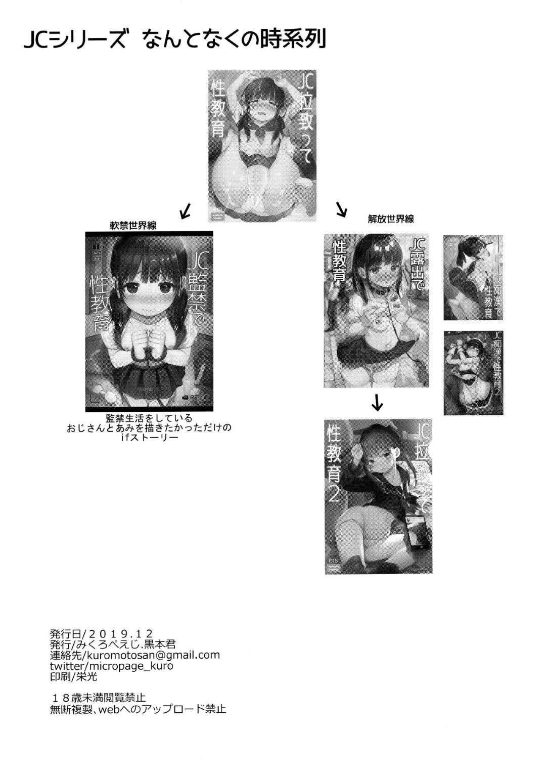 【エロ同人誌】変態キモ豚男に監禁されて毎日調教レイプされる美少女JC。ハメ撮り配信を強要されて体操服や制服姿で犯されまくり連続中出しお仕置きレイプで雌奴隷堕ち【オリジナル/C97】