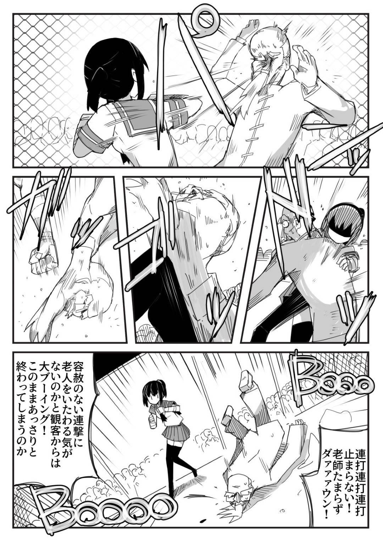 【エロ同人誌】地下格闘の試合中、相手の変態老師に身体を痛めつけられるセーラー服格闘美少女。倒れている間に老人デカマラで公開レイプされて種付けされてしまう【オリジナル】