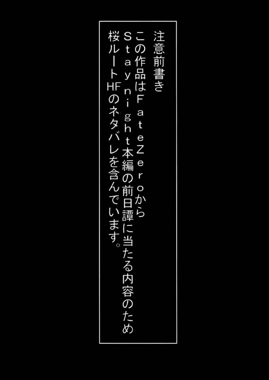 【エロ同人誌】慎二に脅されて犯される一方、衛宮邸監視の報告を出来ず、爺にお仕置きされる桜。全身触手責めにされて感じまくり、激しい生ハメ中出し調教異種レイプでマゾアクメ堕ち【Fate/stay night/C93】