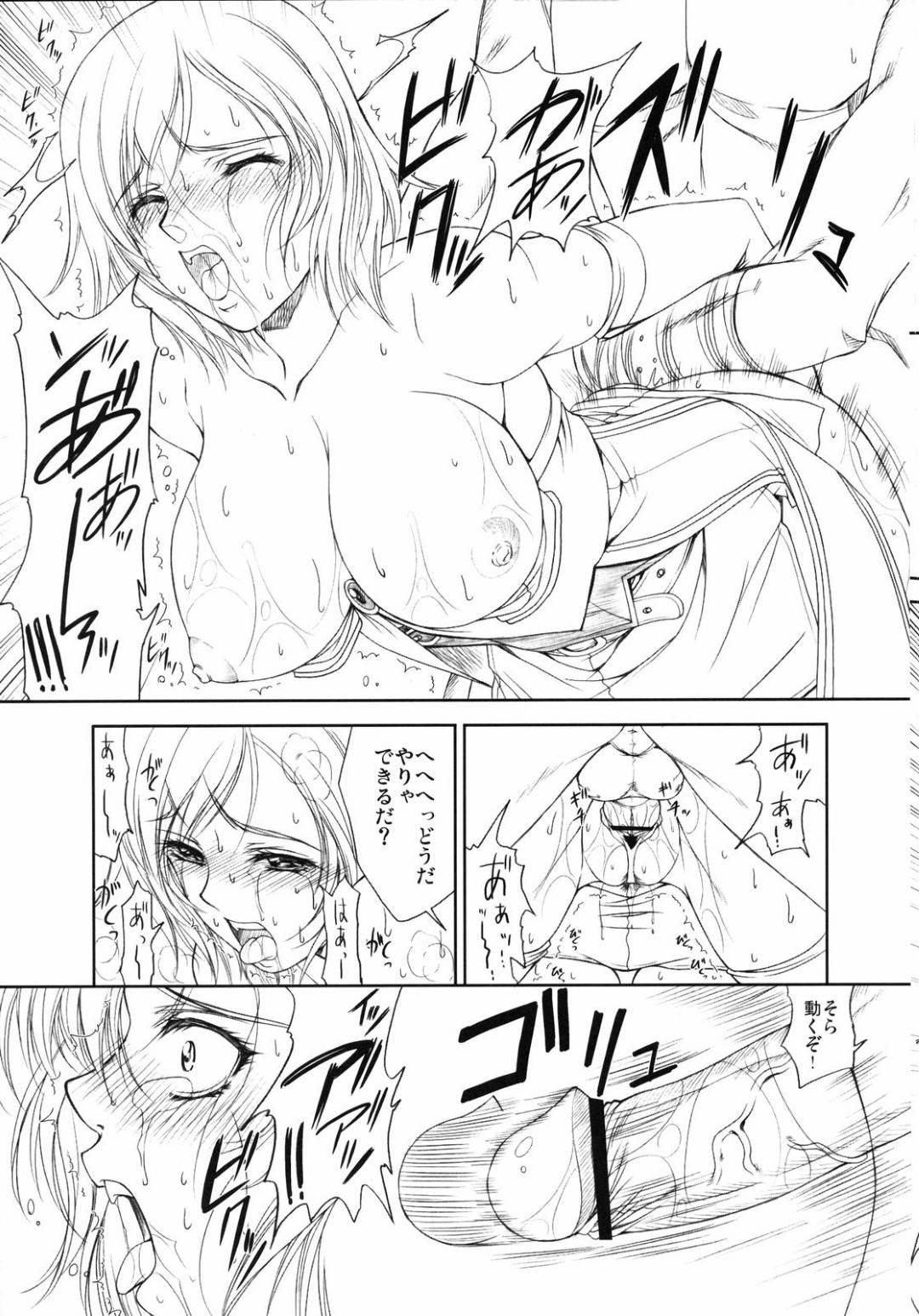 【エロ同人誌】鬼畜な兵士たちに拉致されて無理やり襲われたアマリア。クンニでイッたあと交代で激しく輪姦され、連続中出し集団陵辱レイプで大量種付け絶頂堕ち【Final Fantasy XII/C71】