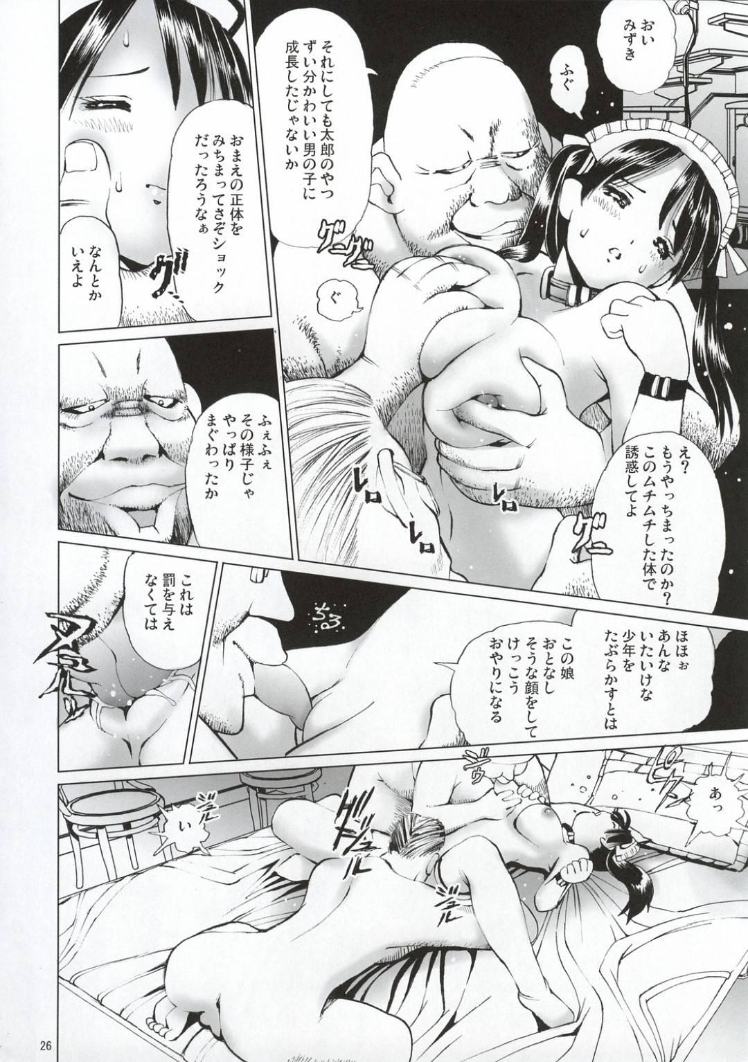 【エロ同人誌】変態オヤジ2人を性処理させられる美少女メイド。全身しつこく舐められてアナルファックで大量中出しされたあと二穴同時責めの連続中出し輪姦レイプで陵辱されてしまう【オリジナル/C64】